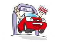 ETCで得して喜ぶ車のイラスト