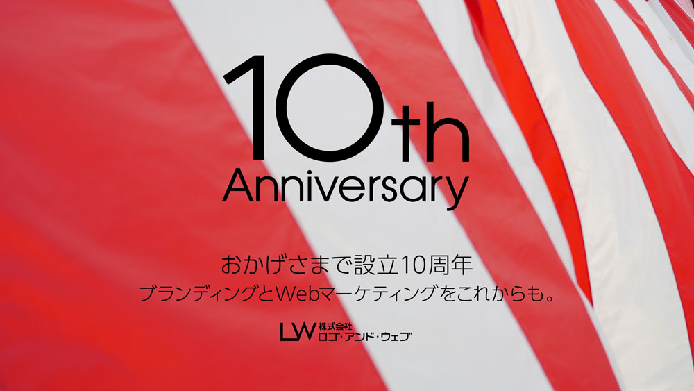 株式会社ロゴ・アンド・ウェブ10周年のご挨拶