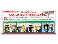 電車内額面広告【デザイン・漫画・版下データ作成】