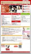 JFCS様コーポレートサイト【デザイン・コーディング・Flash・更新管理】