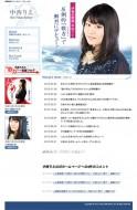 中西りえ様公式サイト【デザイン・コーディング・更新管理・ホスティング】