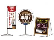 ミニのぼり・スタンドPOP【デザイン・カンプ作成】
