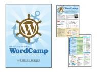 WordCampポスター・チラシ【デザイン・版下データ作成】