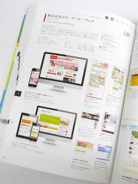 WEB制作会社総覧2014の234ページ