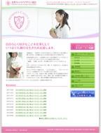 女性キャリアデザイン協会【デザイン・コーディング・CMS・更新管理・ホスティング】